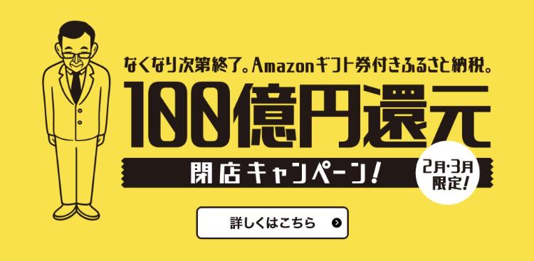 泉佐野市ふるさと納税amazonギフト券っていつ受け取り?アドレス登録を忘れずに!